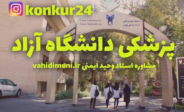 پزشکی آزاد دانشگاه علوم پزشکی تهران