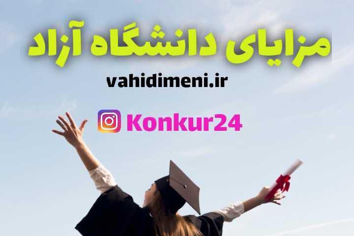 مزیت پزشکی دانشگاه آزاد