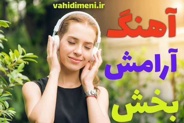 آهنگ آرامش بخش طبیعت خارجی برای خواب موسیقی آرام