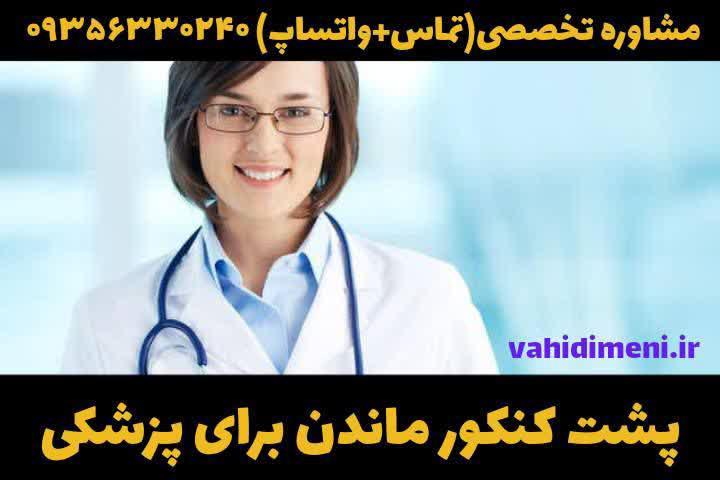 پشت کنکور ماندن برای رشته پزشکی