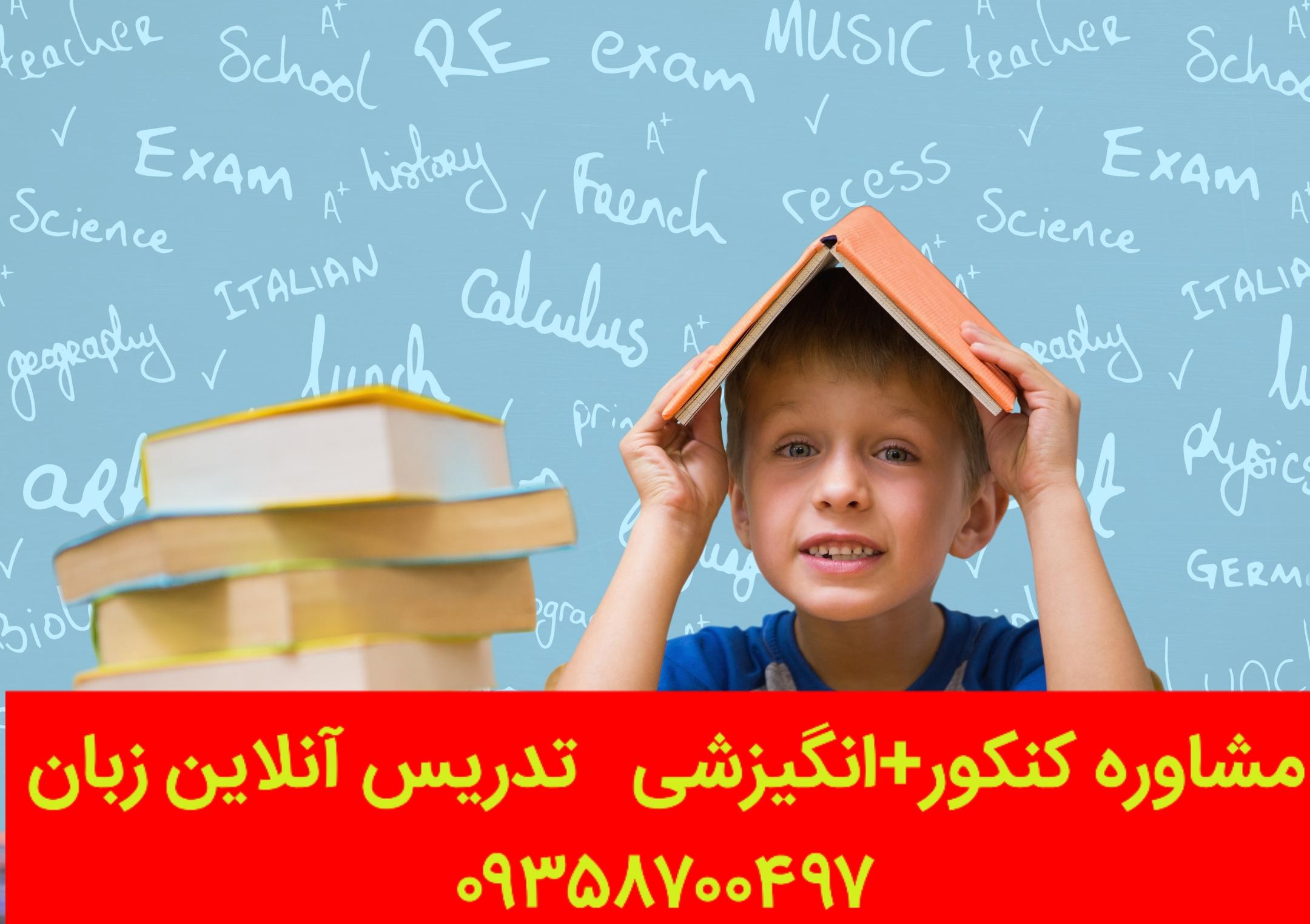 اهمیت درس زبان انگلیسی در متوسطه اول_vahidimeni.ir