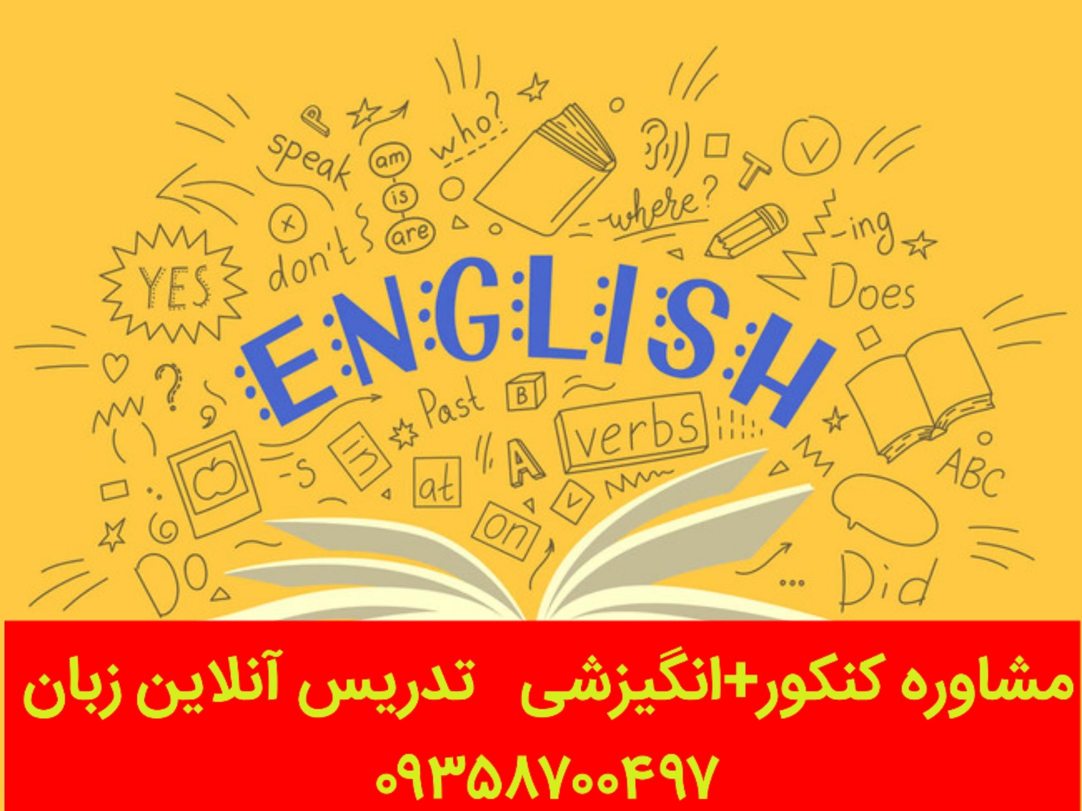 زبان انگلیسی چه اهمیتی دارد_vahidimeni.ir