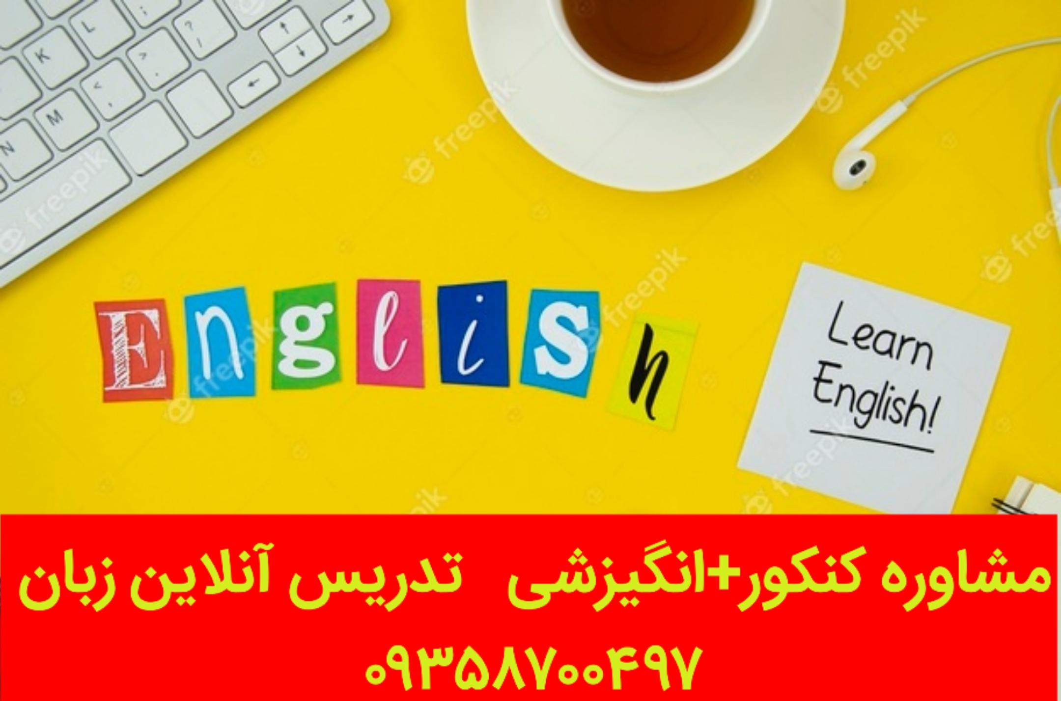 اهمیت درس زبان انگلیسی در متوسطه دوم_vahidimeni.ir