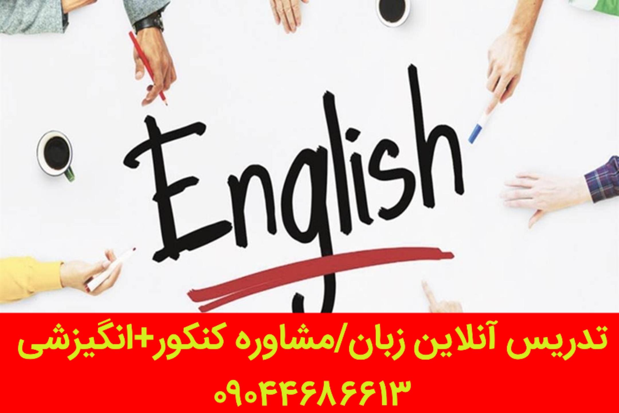 بهترین روش مطالعه زبان کنکور_vahidimeni.ir