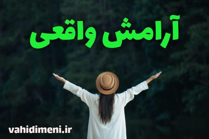 حفظ آرامش واقعی زن و دختر در طبیعت