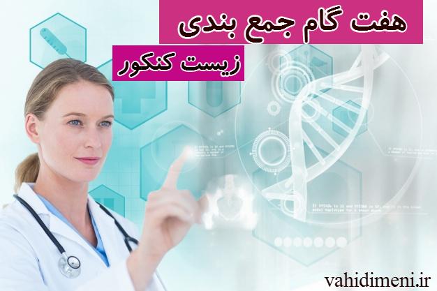 مشاوره-انگیزشی-کنکور-جمع بندی-زیست شناسی-1