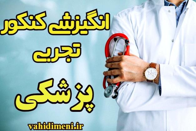 فول انگیزشی کنکور پزشکی