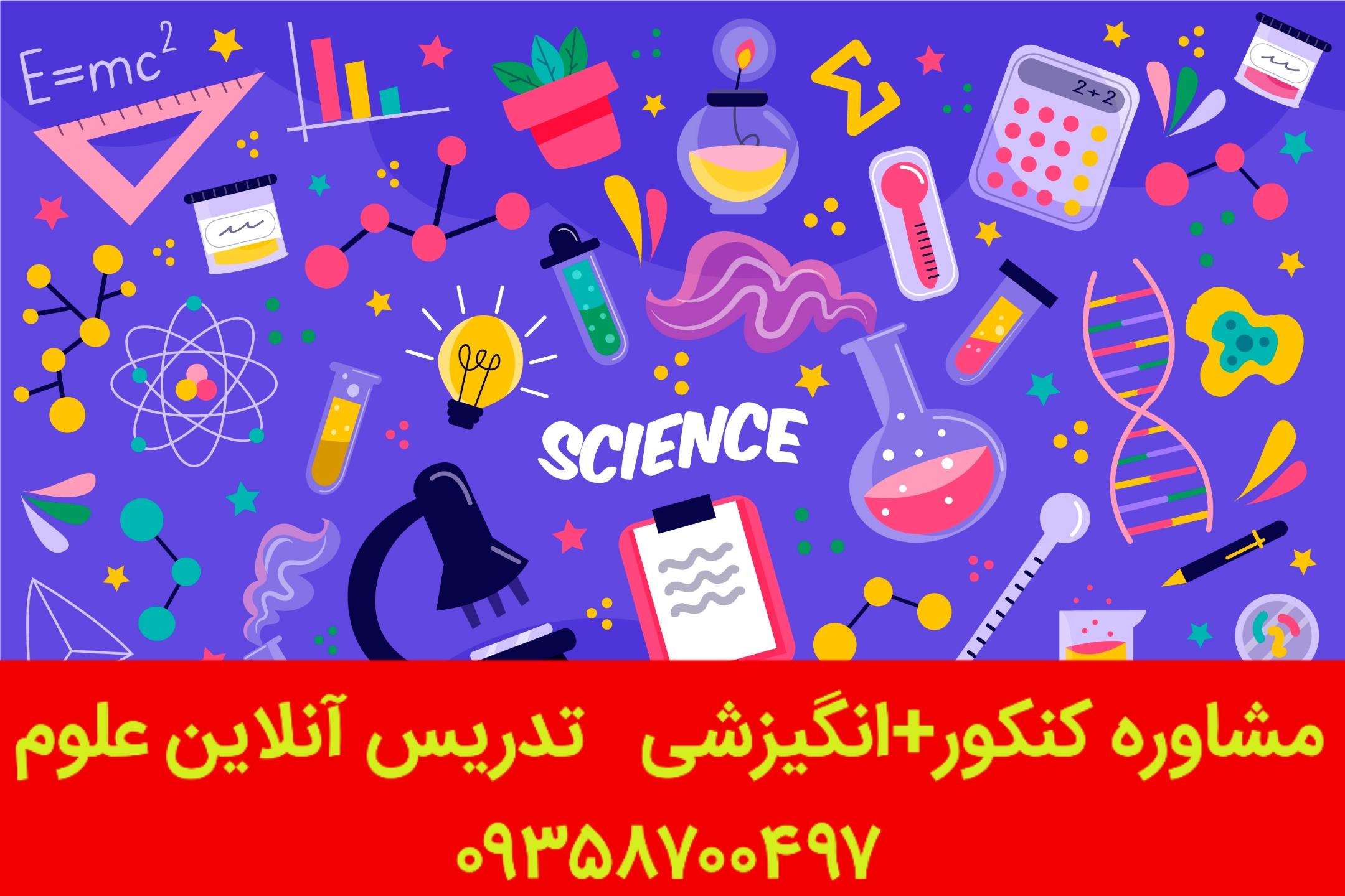 چرا باید درس علوم تجربی بخوانیم؟_vahidimeni.ir