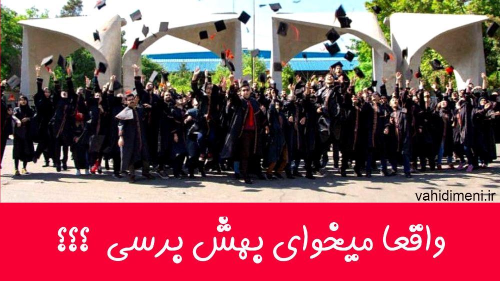 انگیزشی کنکور دانشگاه تهران