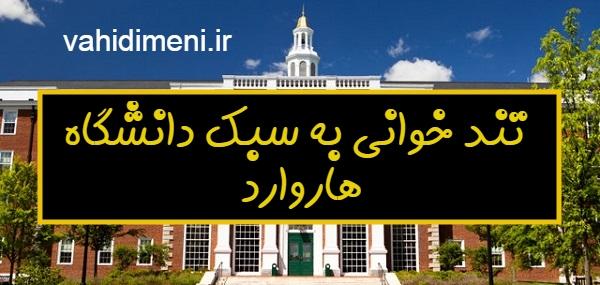 تند خوانی به سبک دانشگاه هاروارد 2
