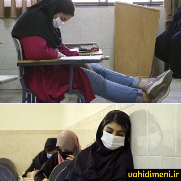خوابیدن داوطلب در کنکور/vahidimeni.ir