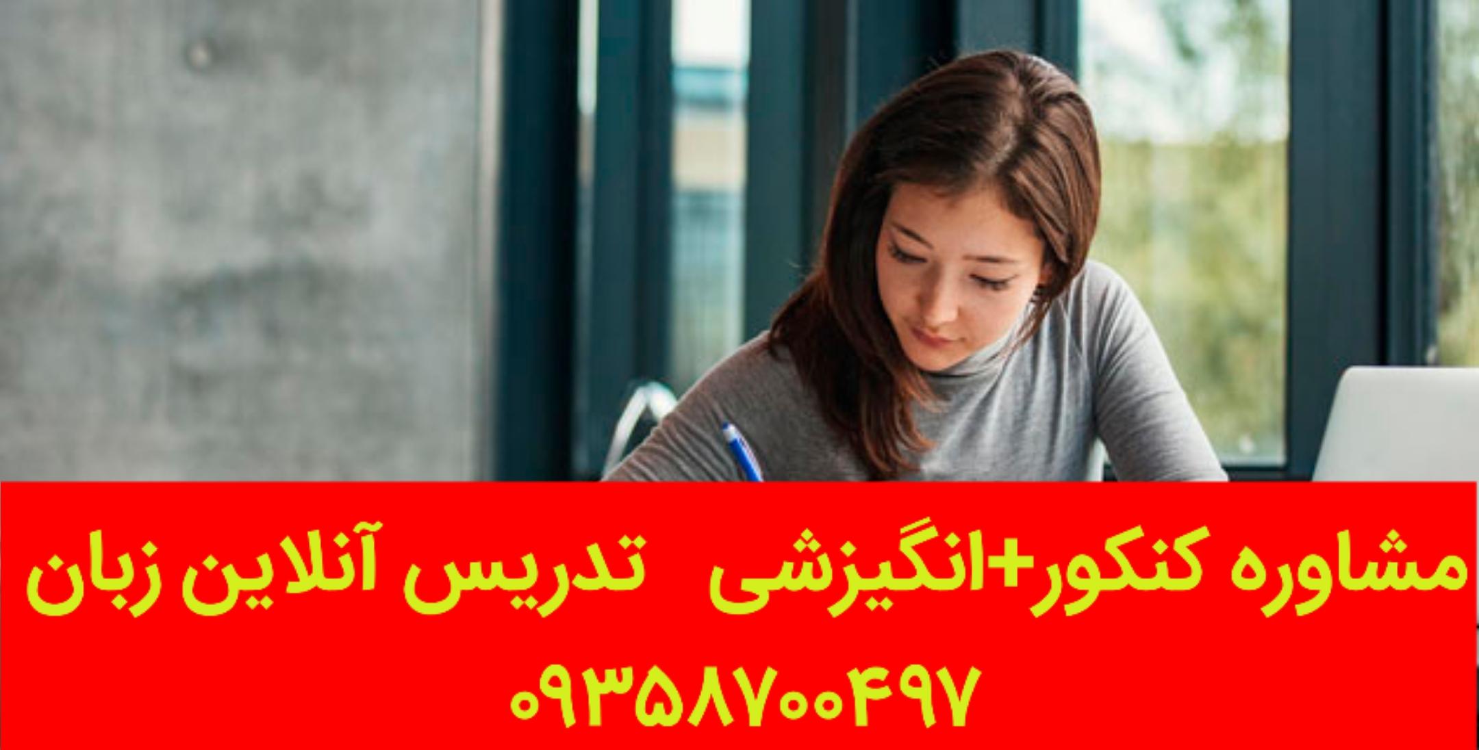 اهمیت درس زبان انگلیسی در کنکور_vahidimeni.ir