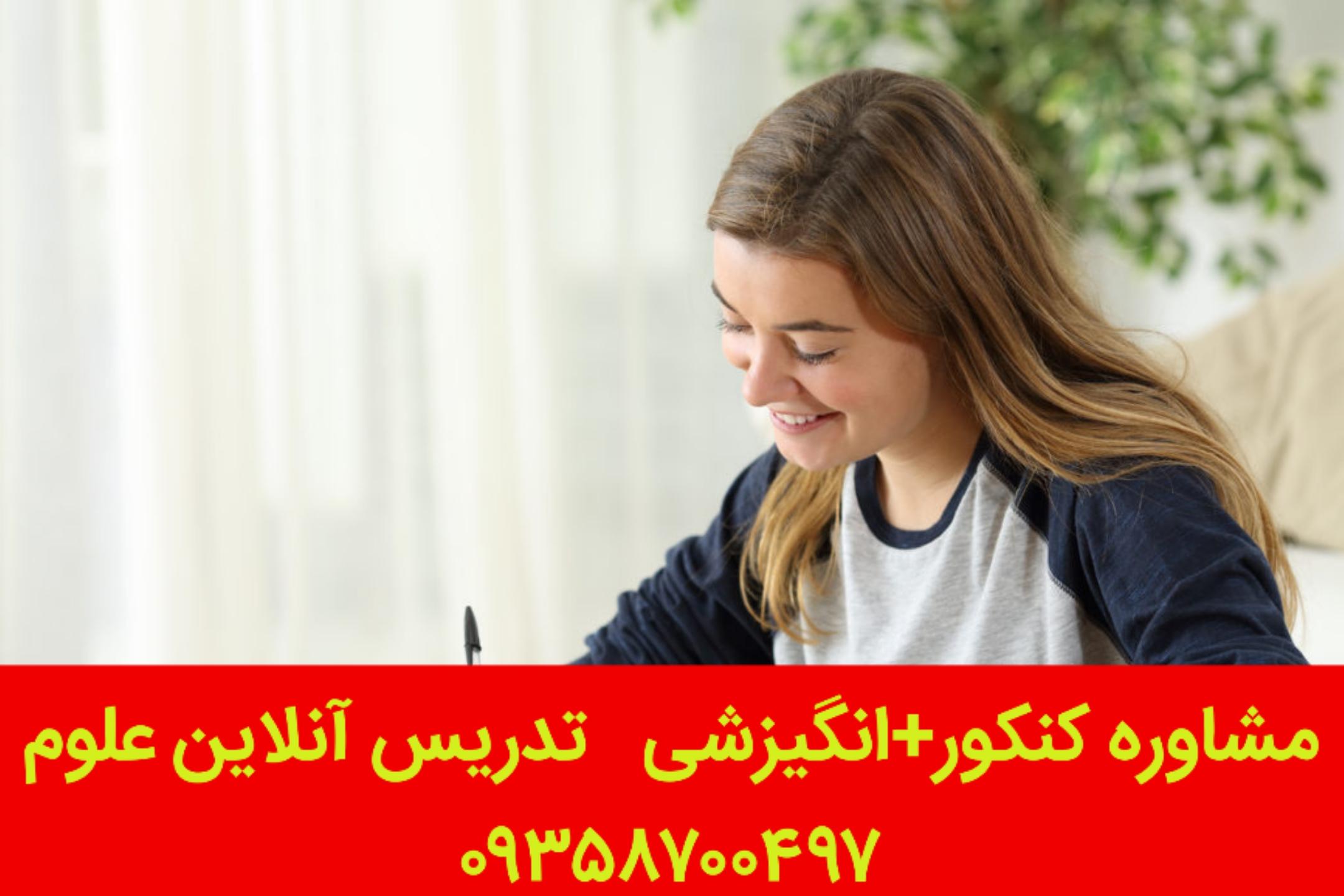 اهمیت درس علوم در آزمون ها_vahidimeni.ir