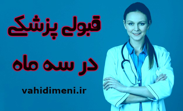 قبولی پزشکی در سه ماه