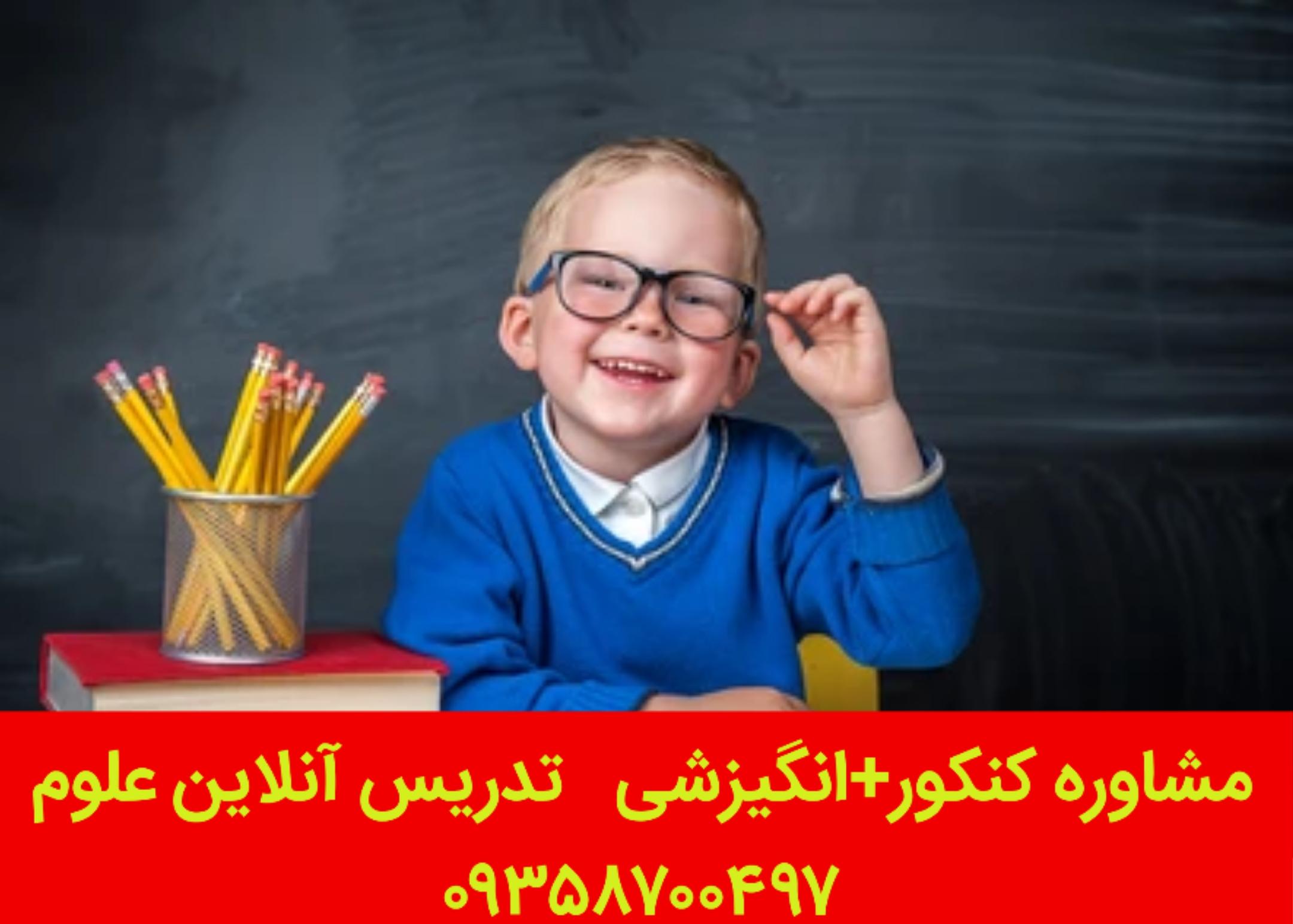 اهمیت درس علوم در متوسطه اول_vahidimeni.ir