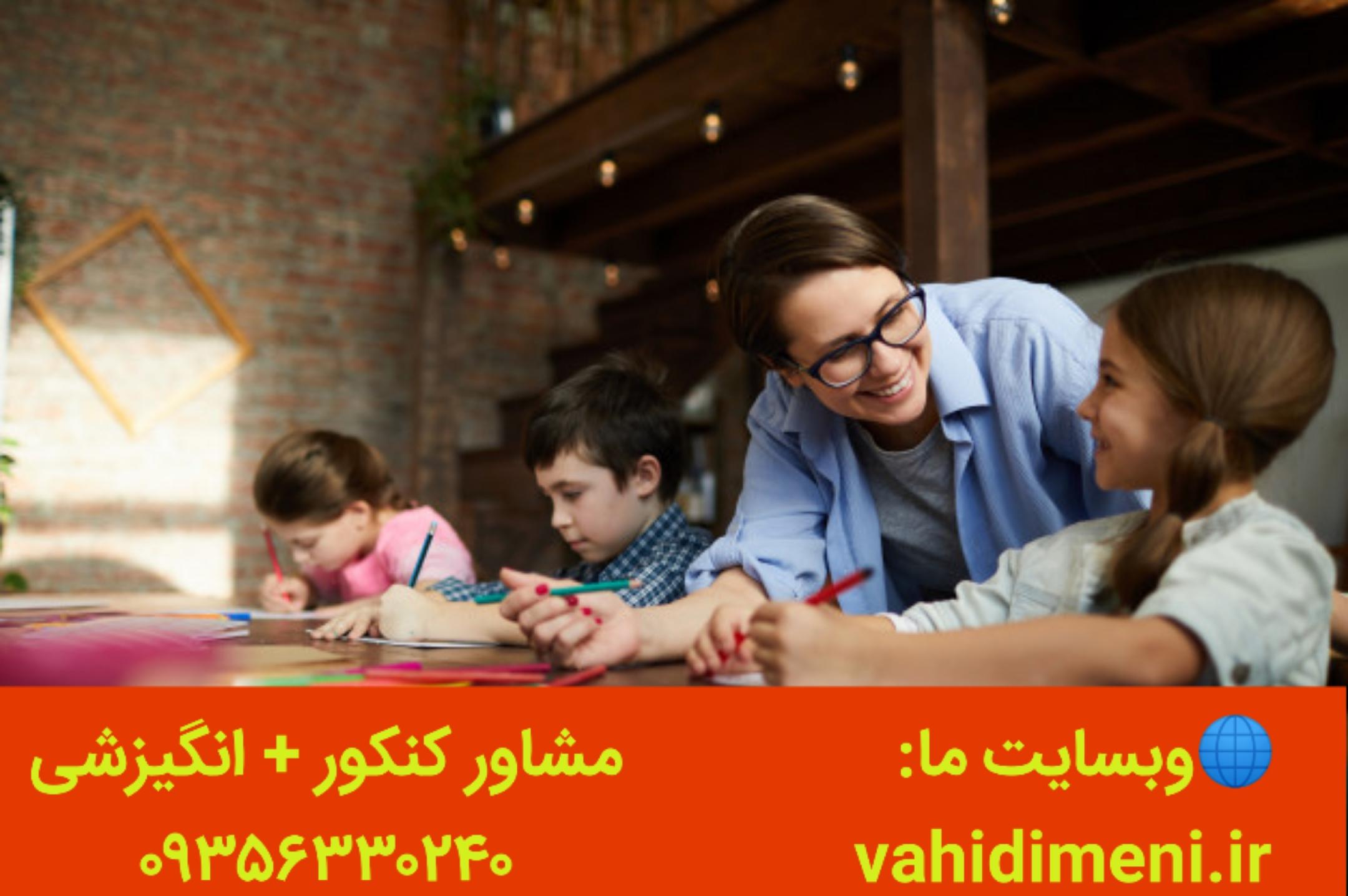 قبولی آموزش ابتدایی فرهنگیان کارنامه رتبه