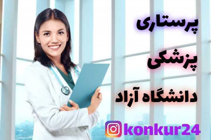 پرستاری دانشگاه علوم پزشکی آزاد